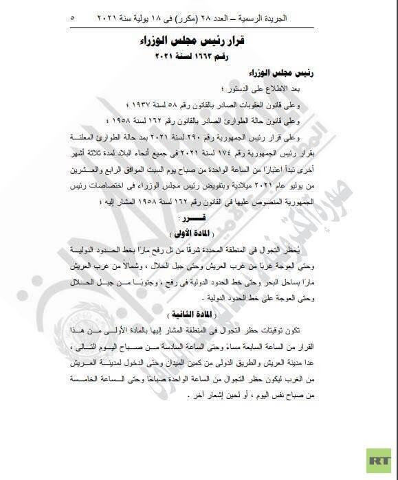 السيسي يصدر قرارا جمهوريا بتمديد حالة الطوارئ