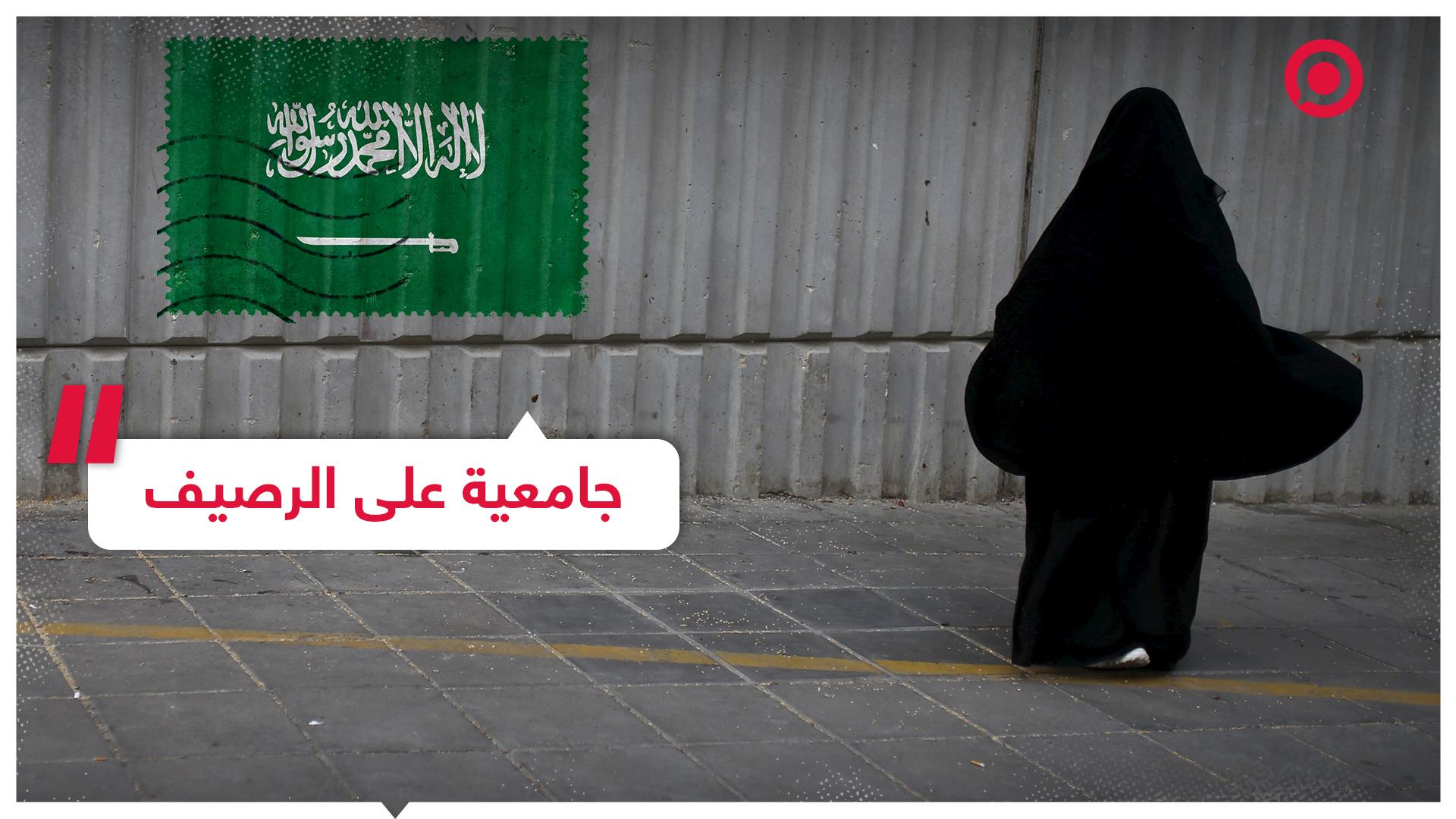 شابة سعودية تشتكي