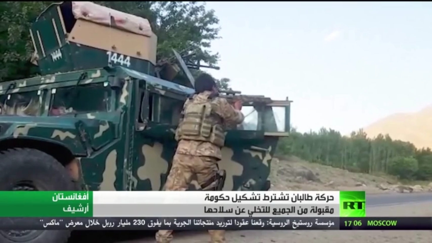 طالبان تضع شروطا للتخلي عن سلاحها