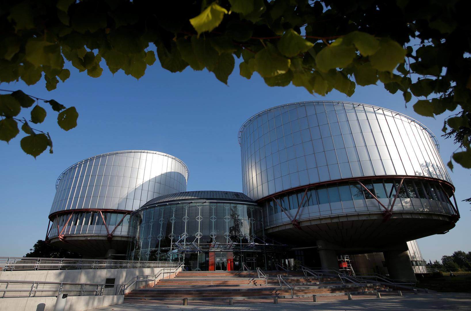 مقر المحكمة الأوروبية لحقوق الإنسان في ستراسبورغ.