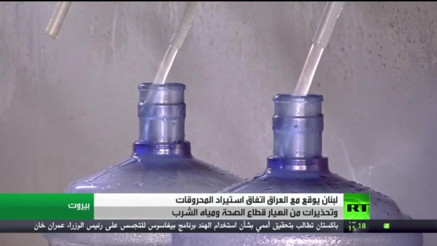 لبنان يوقع مع العراق اتفاق استيراد المحروقات وتحذيرات من انهيار قطاع الصحة ومياه الشرب