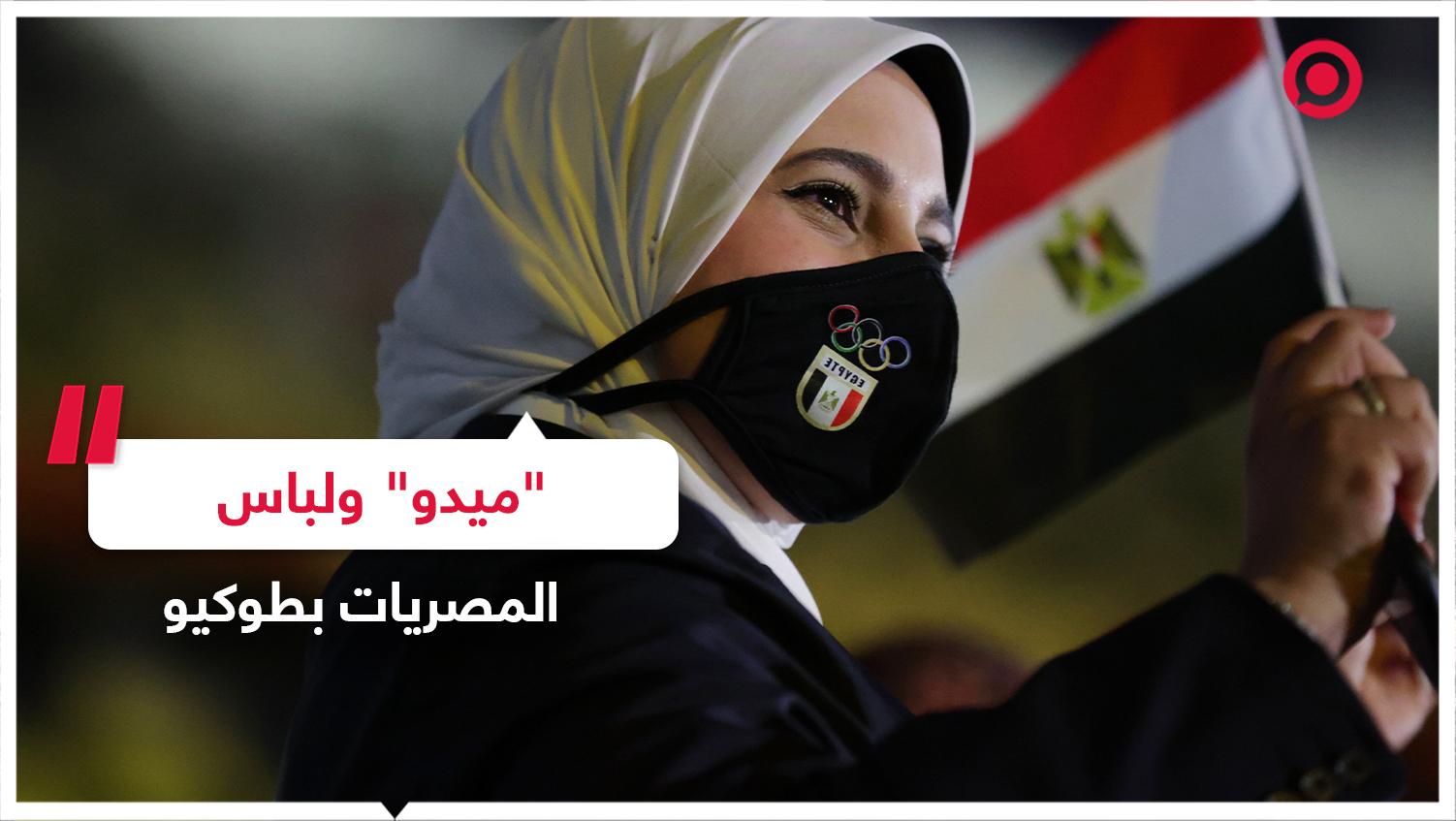 #أولمبياد #مصر #ميدو #لباس