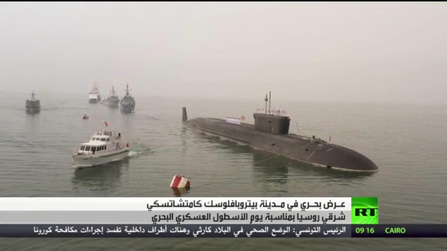 عرض عسكري بمناسبة يوم الأسطول البحري الروسي