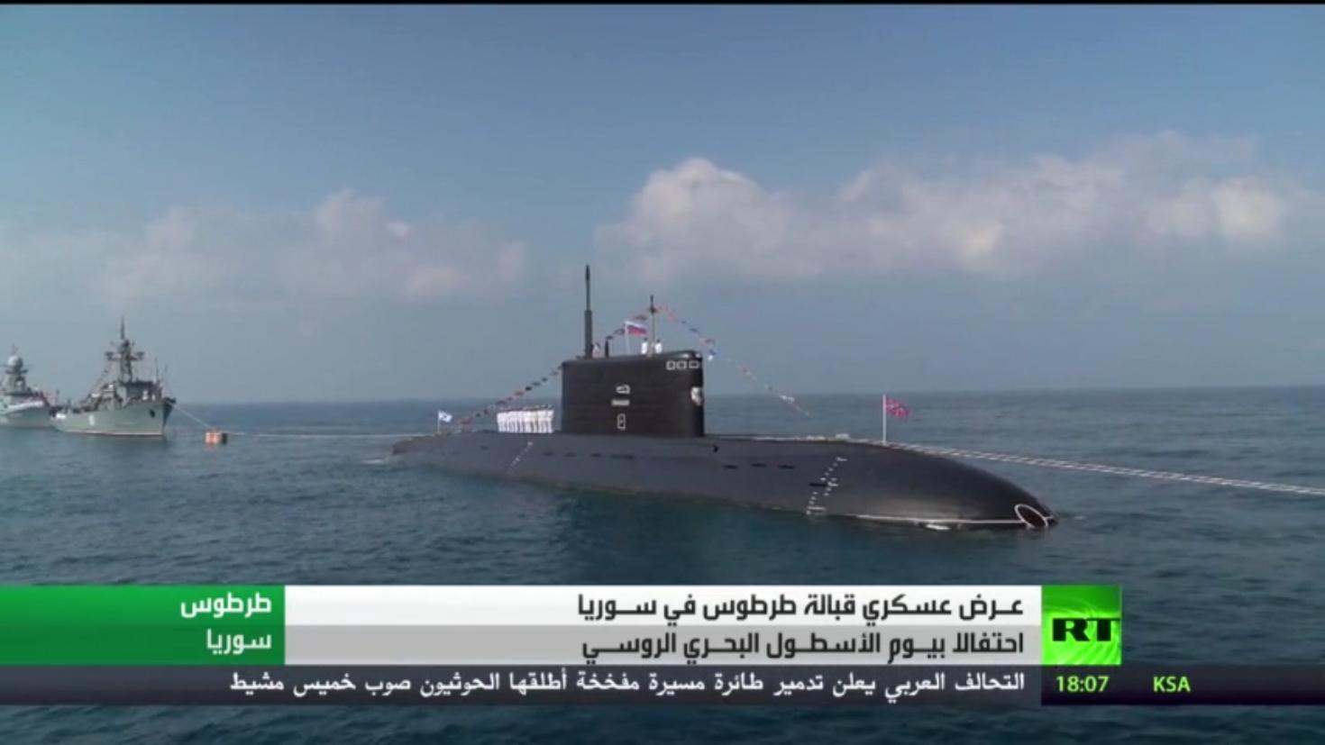 طرطوس تحتفل بيوم الأسطول البحري الروسي