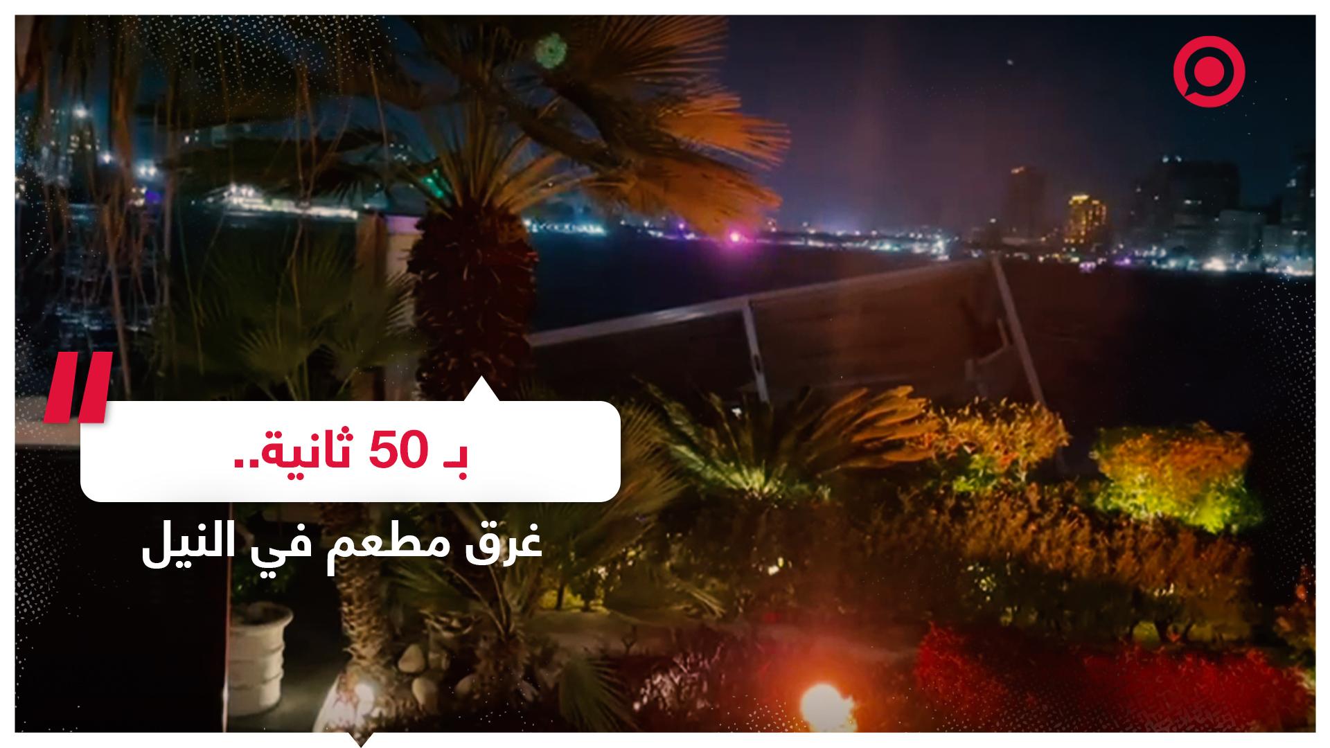 #مصر #النيل #مطعم #غرق