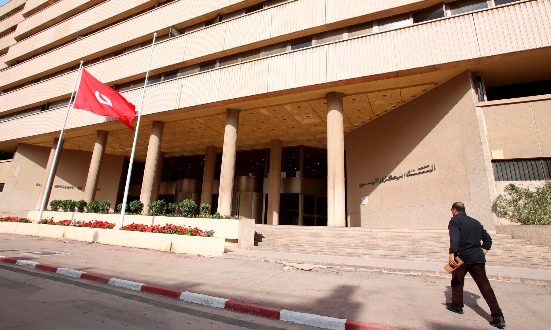 صورة من الأرشيف - البنك المركزي التونسي
