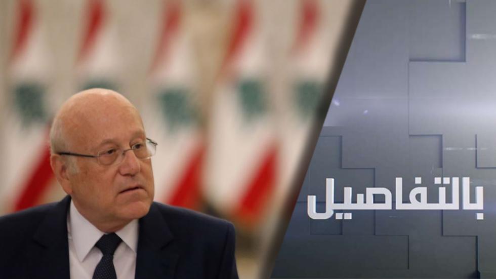 تكليف ميقاتي بتشكيل حكومة لبنان.. هل سينجح؟