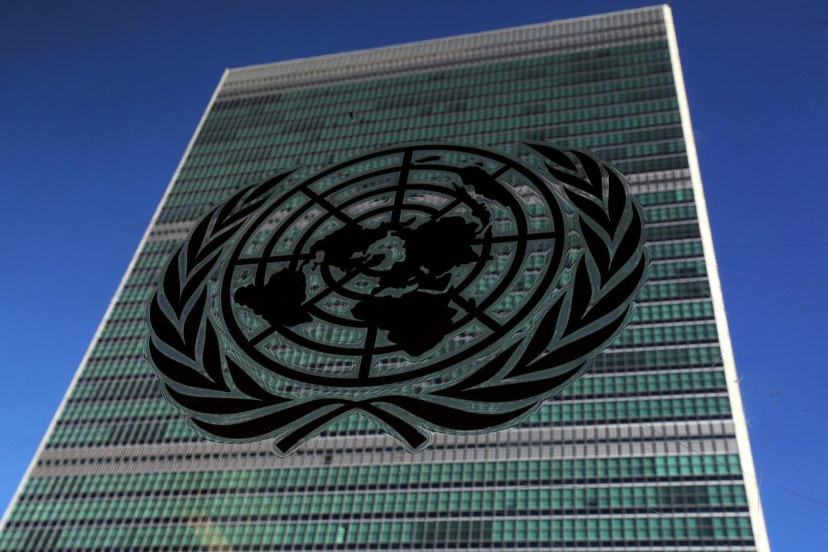 مقر الأمم المتحدة في نيوييورك