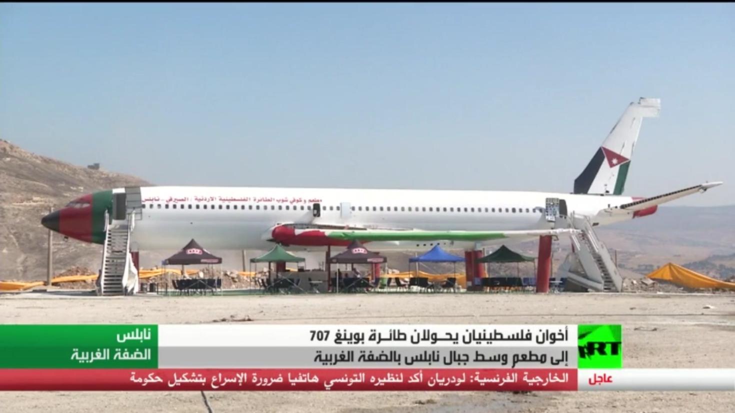 طائرة بوينغ تتحول إلى مطعم في نابلس