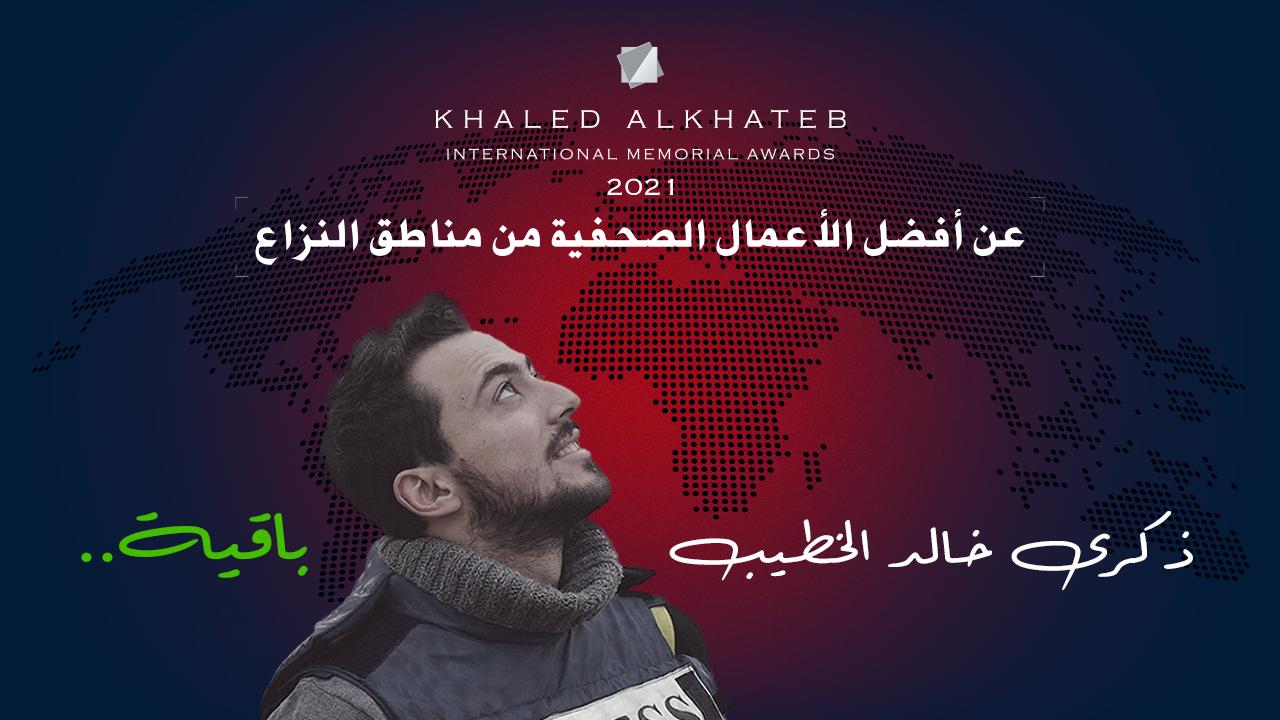 RT تبدأ بتلقي طلبات المشاركة للحصول على الجائزة الدولية باسم خالد الخطيب - 2021