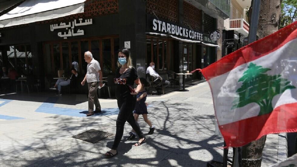 لبنان.. حظر ارتياد المطاعم والشواطئ على غير المطعمين ضد كورونا