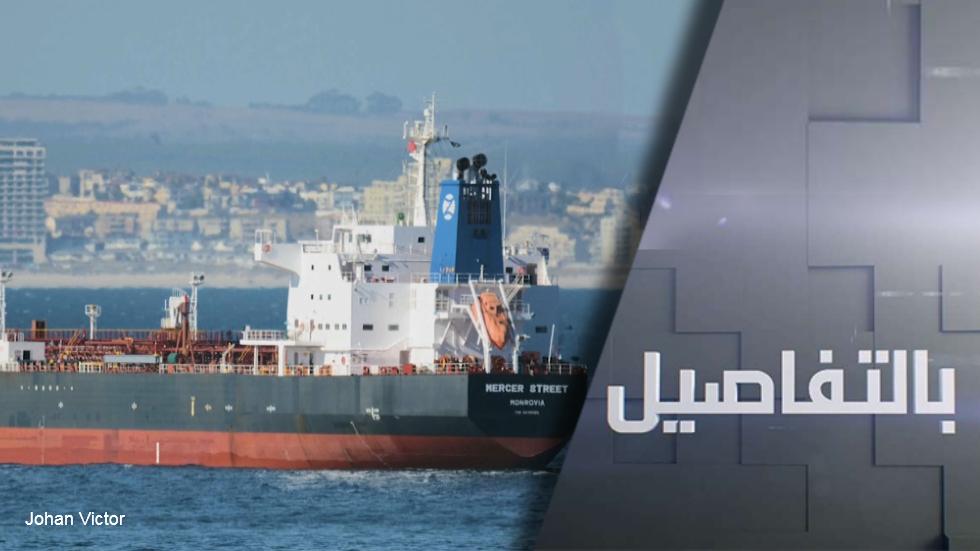 إسرائيل تتهم إيران بقصف سفنها.. ما رد طهران؟