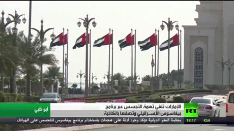 الإمارات تنفي التجسس عبر برنامج بيغاسوس