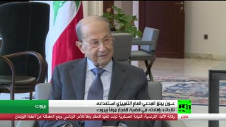 عون: مستعد للإدلاء بإفادة في انفجار مرفأ بيروت