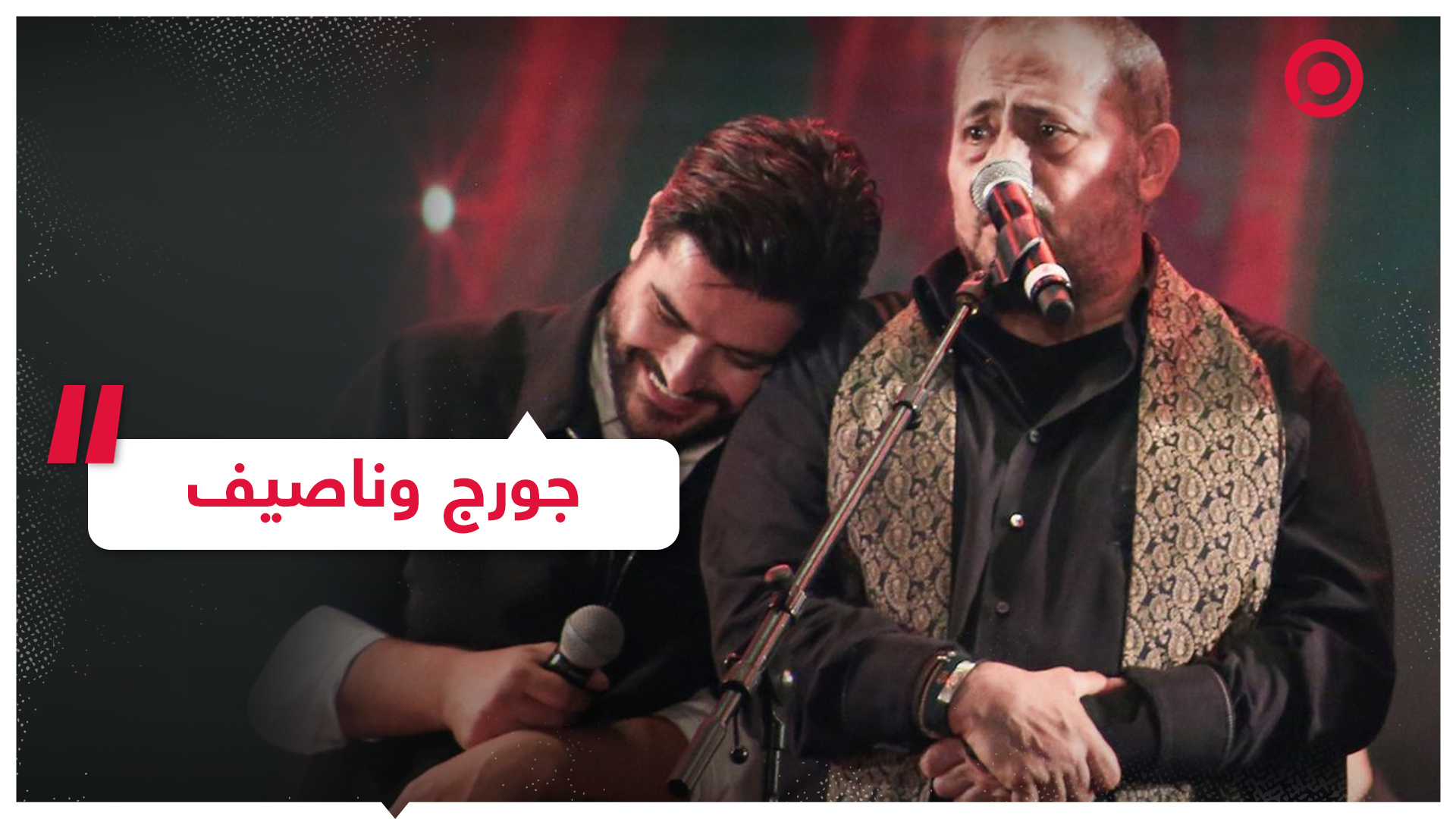 صورة تجمع ناصيف زيتون وجورج وسوف في دمشق