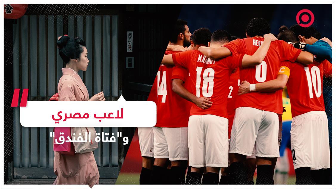 #مصر #طوكيو #أولمبياد_طوكيو #اليابان #لاعب_مصري