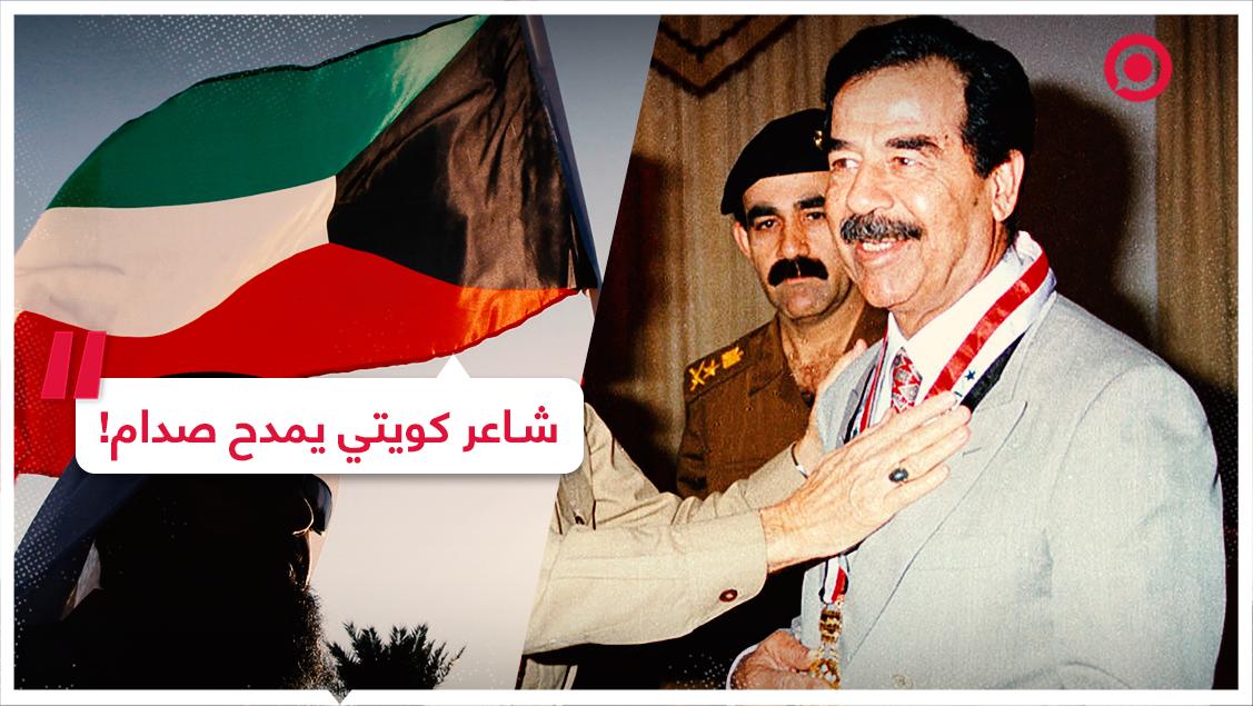الكويت صدام_حسين العراق