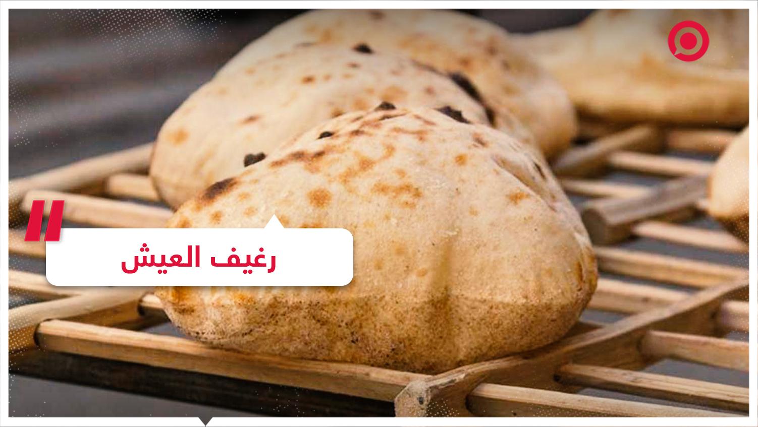 السيسي - مصر - إلا_رغيف_العيش