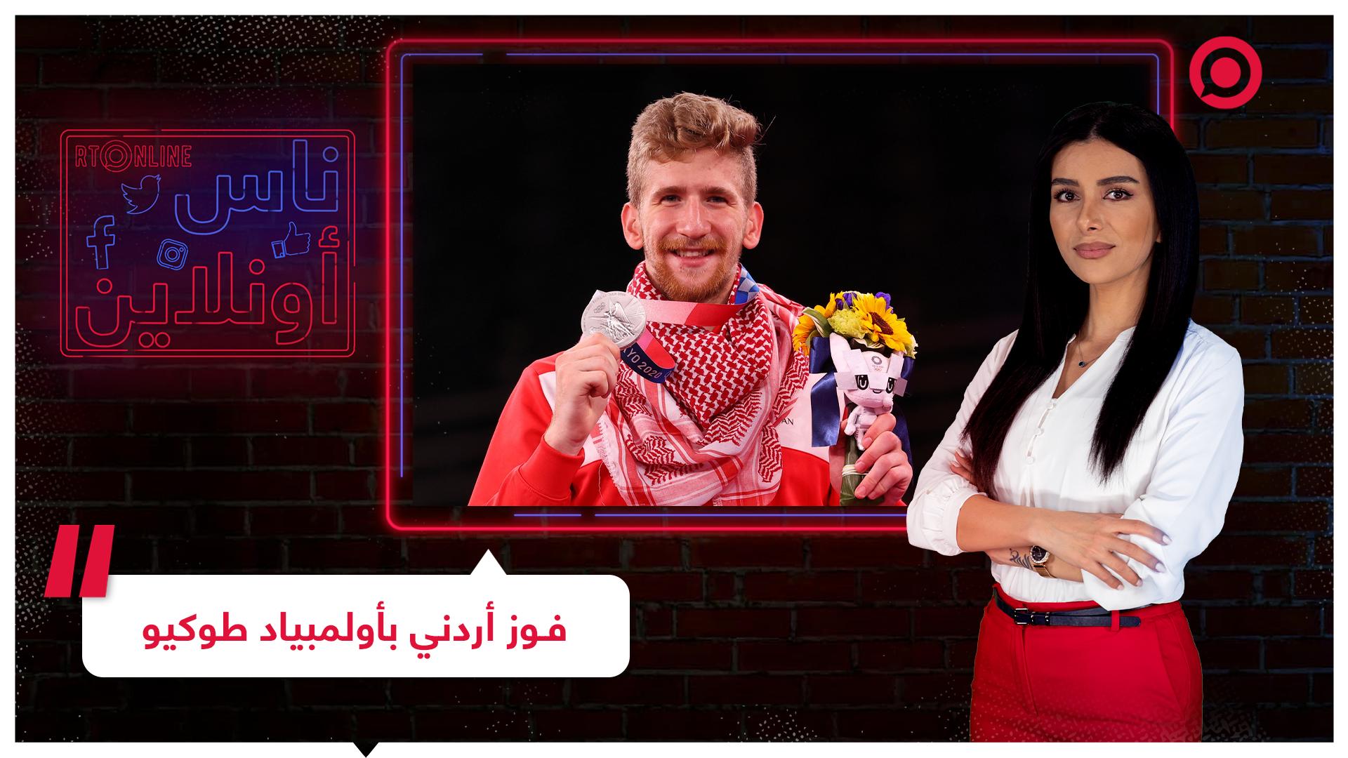 #الأردن #أولمبياد #طوكيو #صالح_الشرباتي