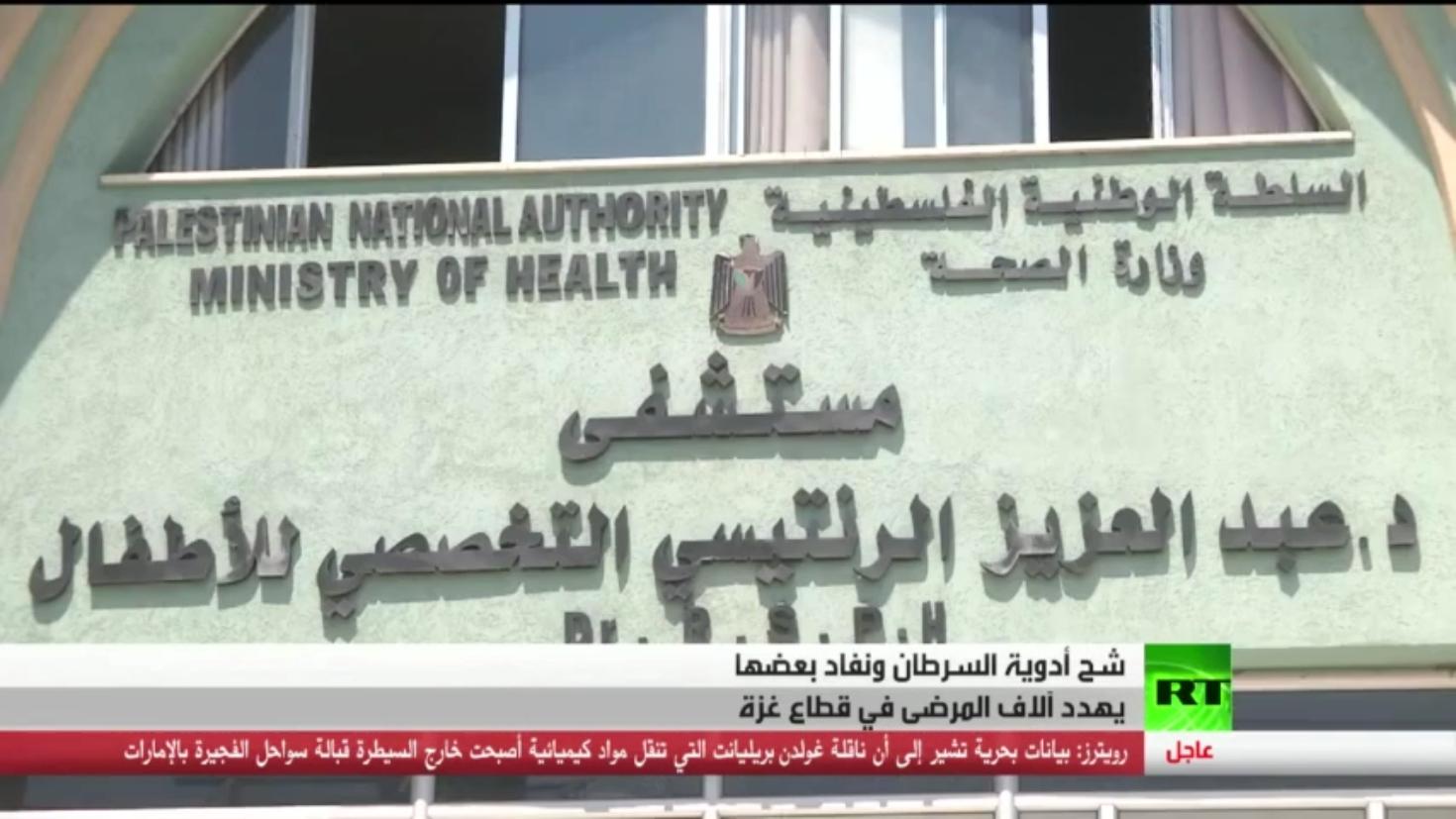 وزارة الصحة: بعض أدوية السرطان نفدت في غزة