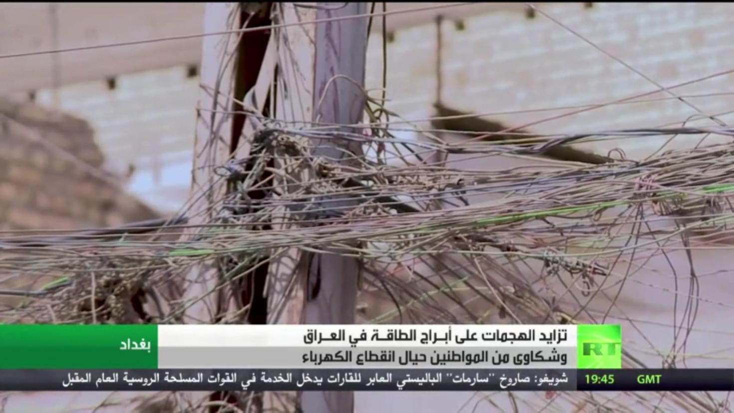 العراق.. هجمات تستهدف أبراج الكهرباء