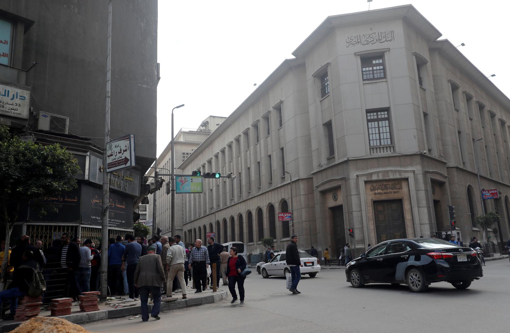 البنك المركزي المصري يعلن تعطيل العمل بكافة البنوك العاملة في مصر الخميس المقبل