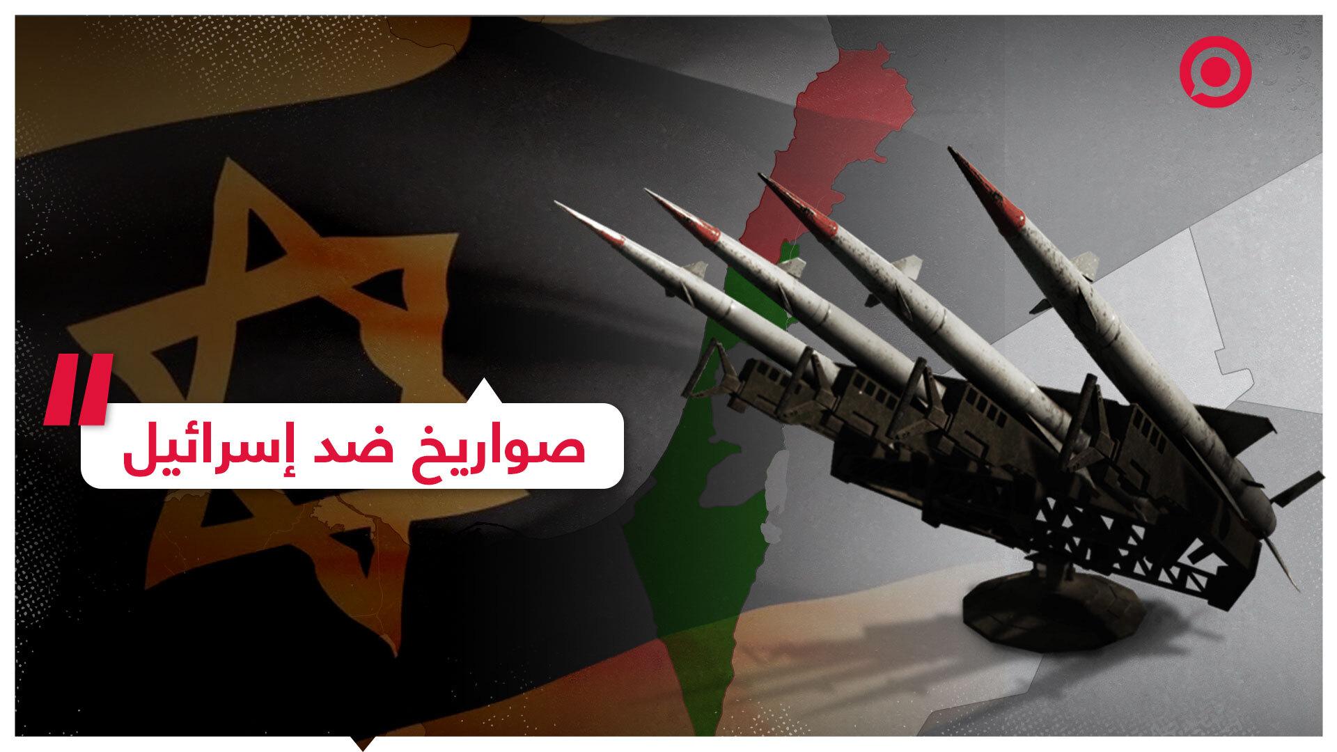 صواريخ موجهة ضد إسرائيل