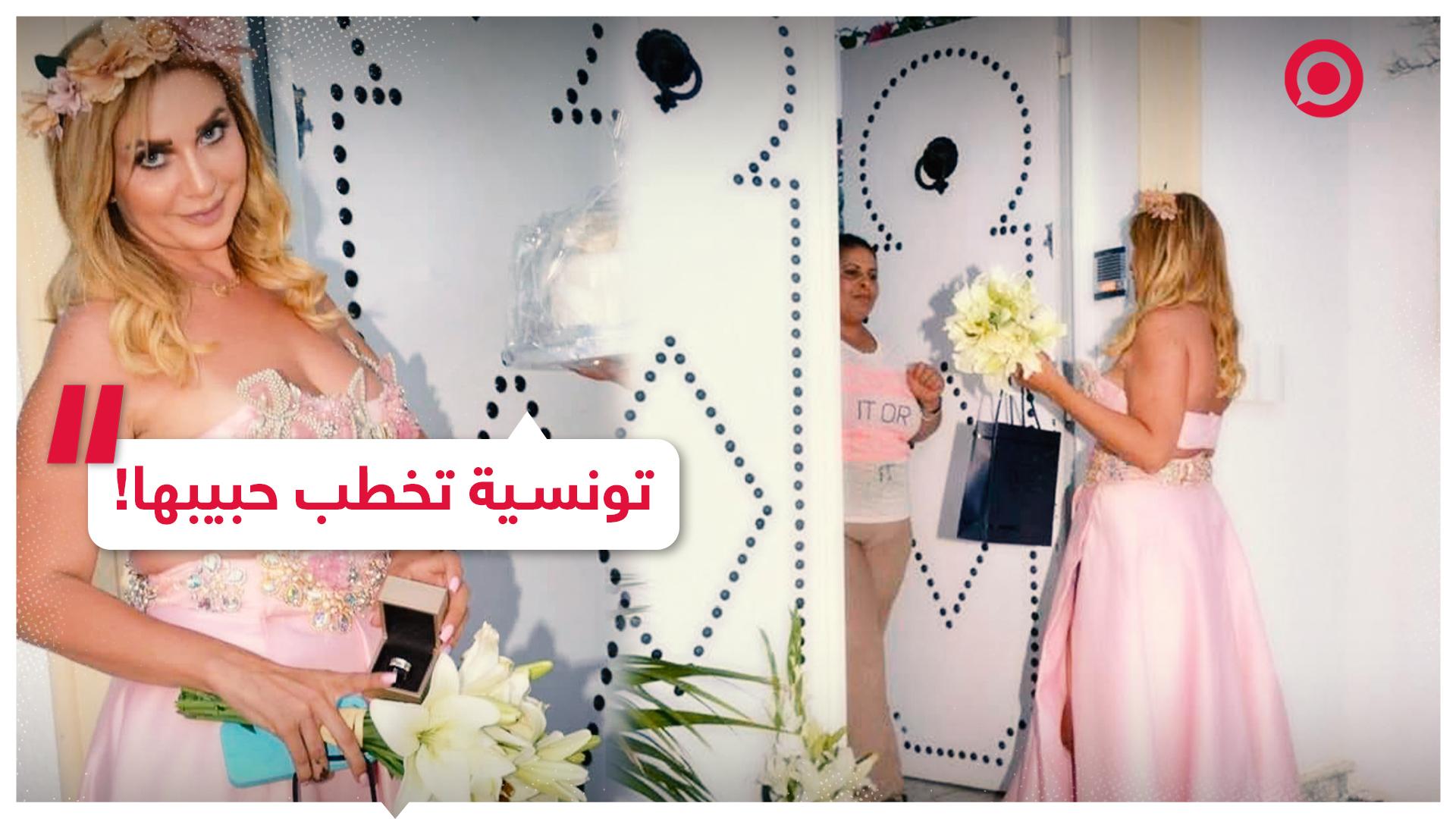 تونسية تتقدم لخطبة حبيبها وتثير عاصفة من الجدل!