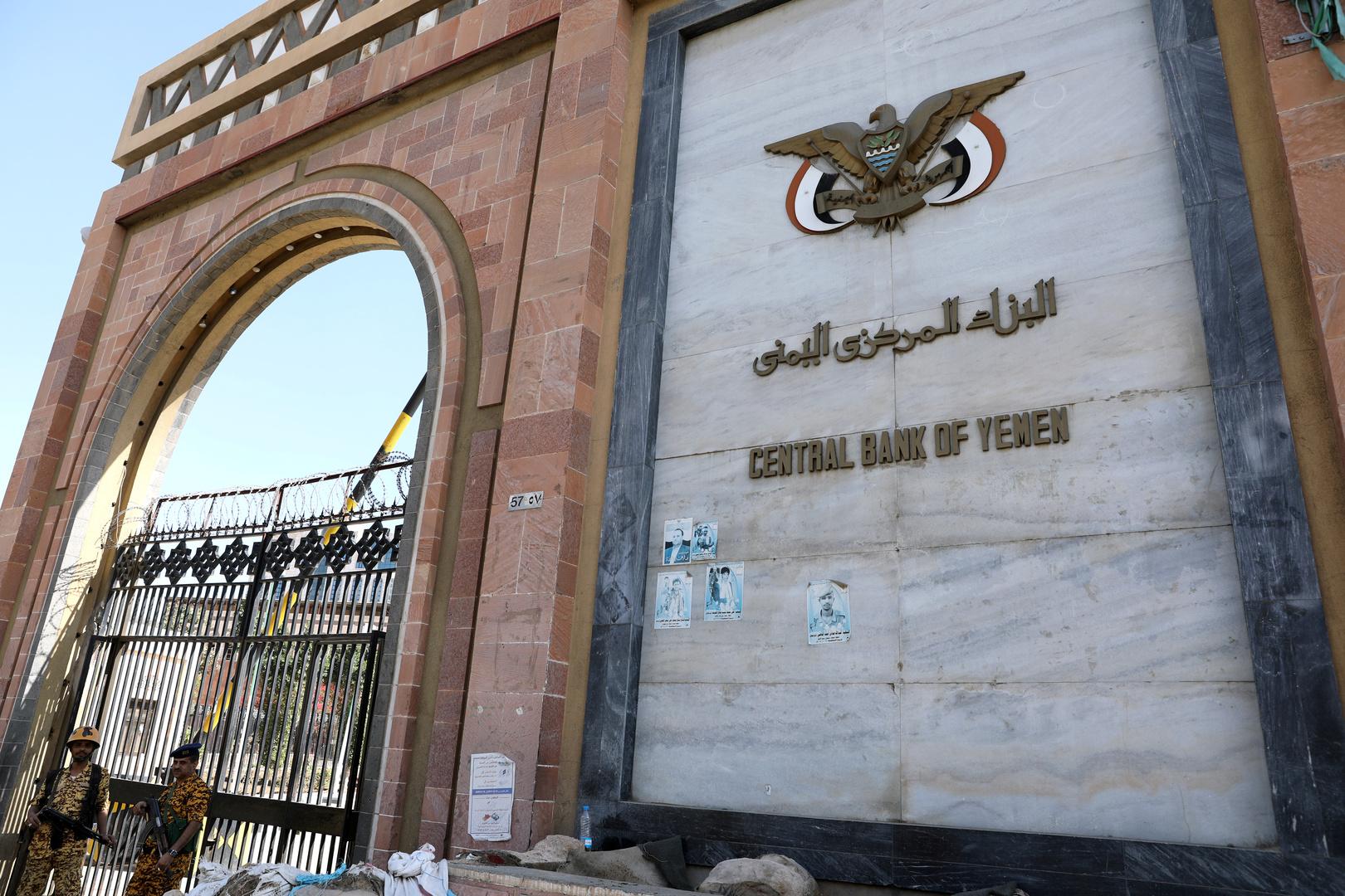 صورة من الأرشيف - البنك المركزي اليمني