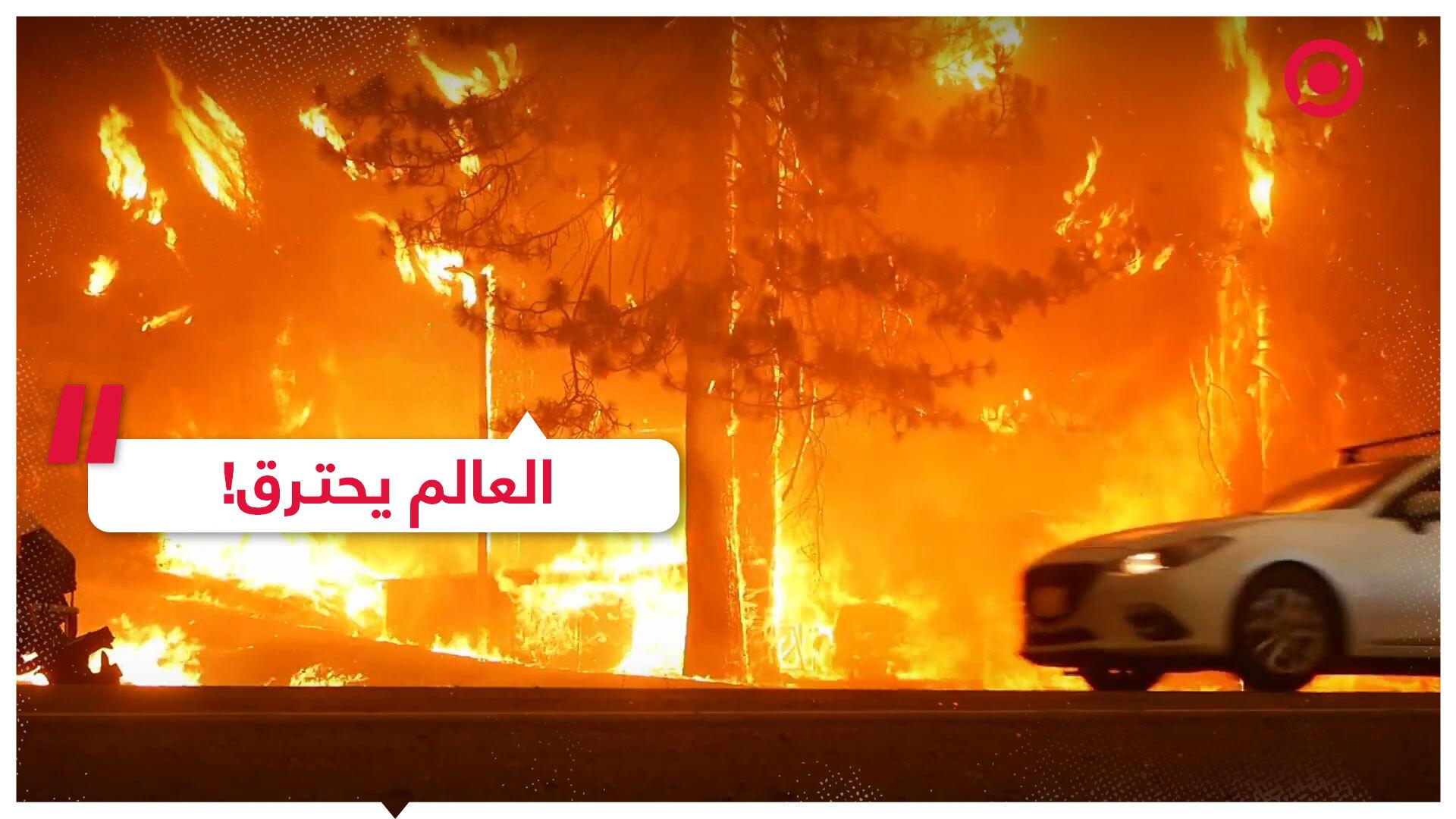 العالم يحترق!