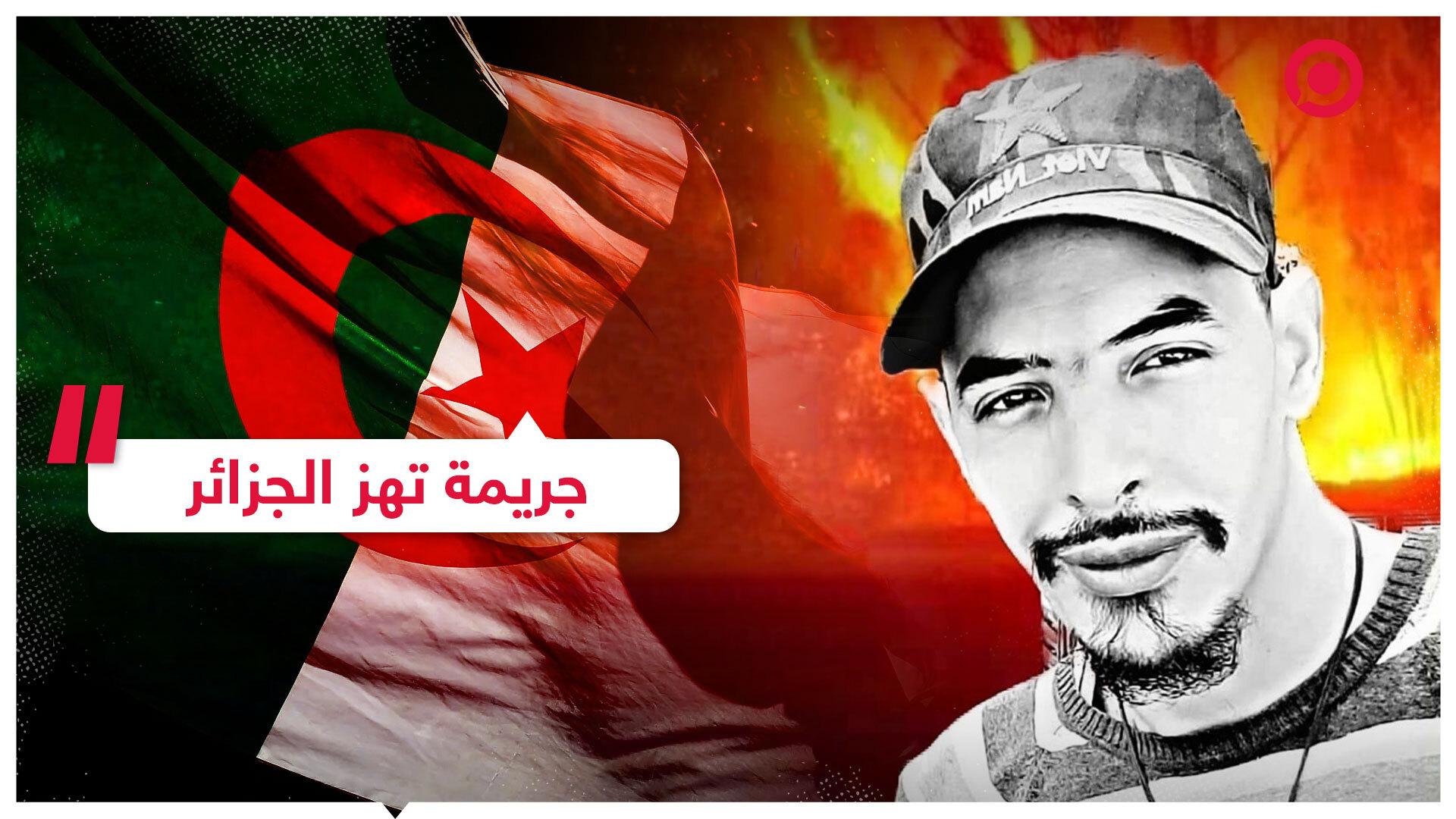 قتل بريء وحرقه.. جريمة تهز الجزائر