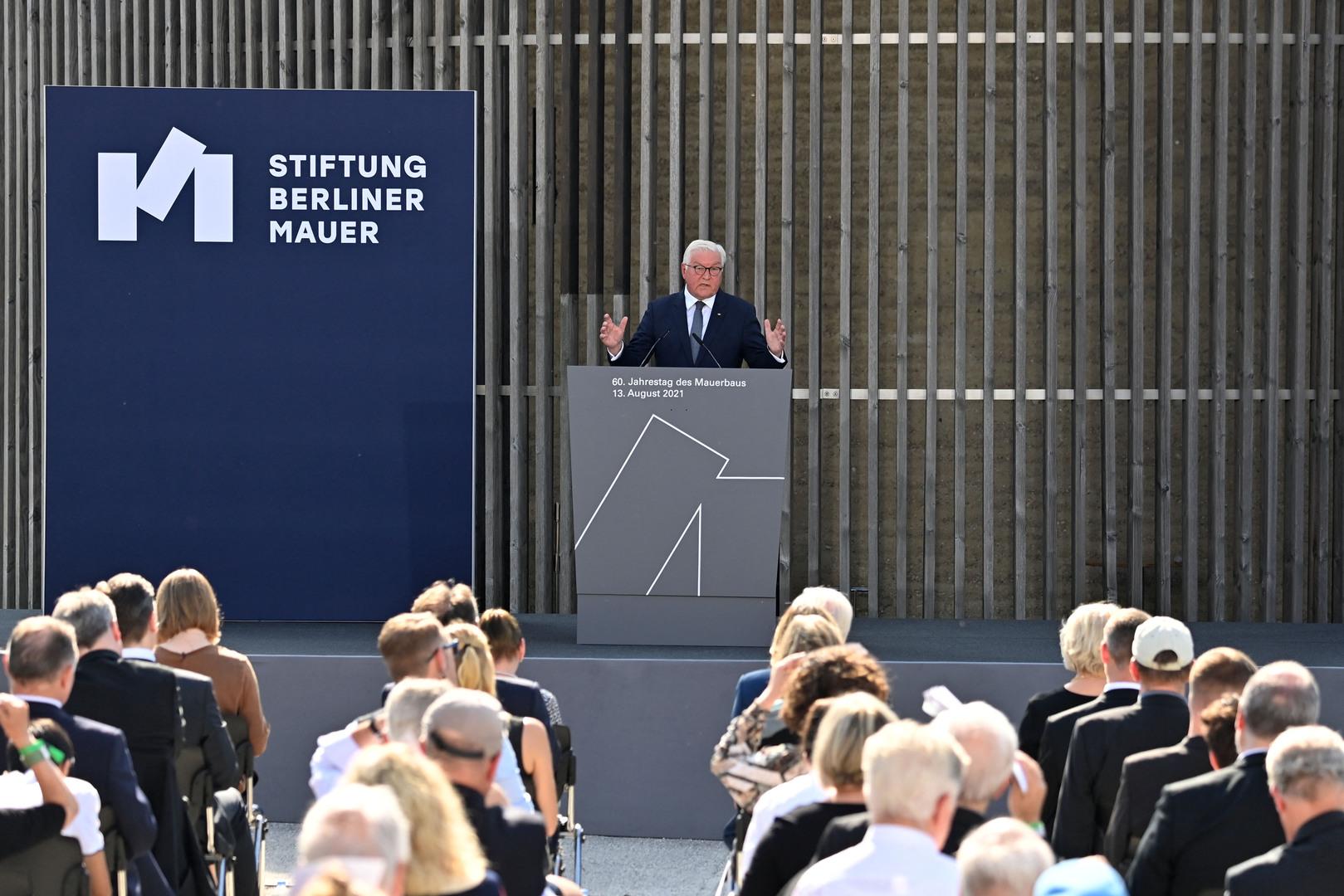 في الذكرى 60 لبنائه.. شتاينماير: يجب أن يبقى جدار برلين إلى الأبد في الذاكرة