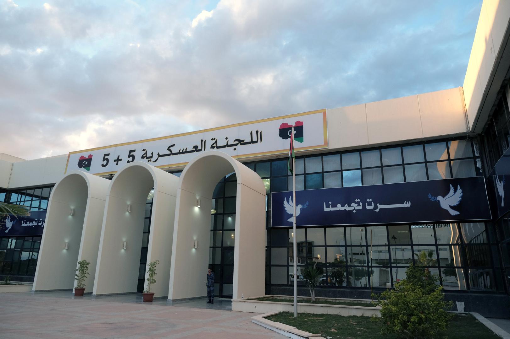 ليبيا.. اللجنة العسكرية تعقد اجتماعها السابع بحضور أممي