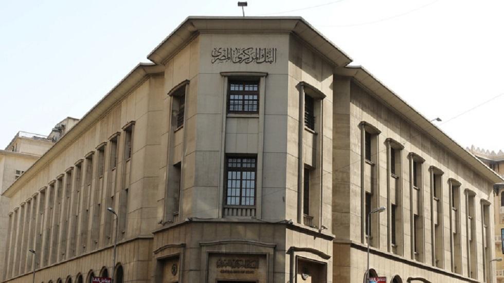 بناية البنك المركزي المصري - أرشيف