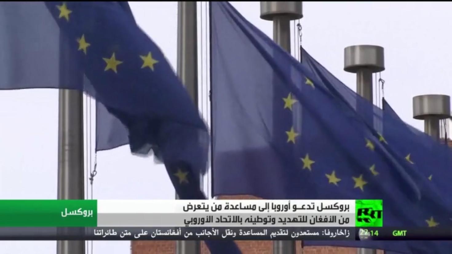 بروكسل تدعو أوروبا لاستقبال اللاجئين الأفغان