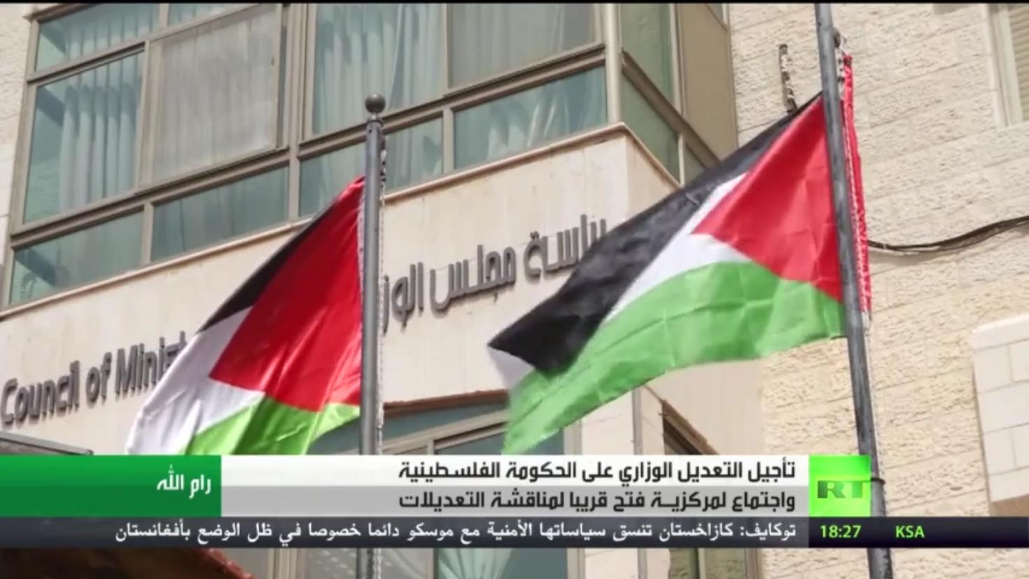 تأجيل التعديل الوزاري على الحكومة الفلسطينية