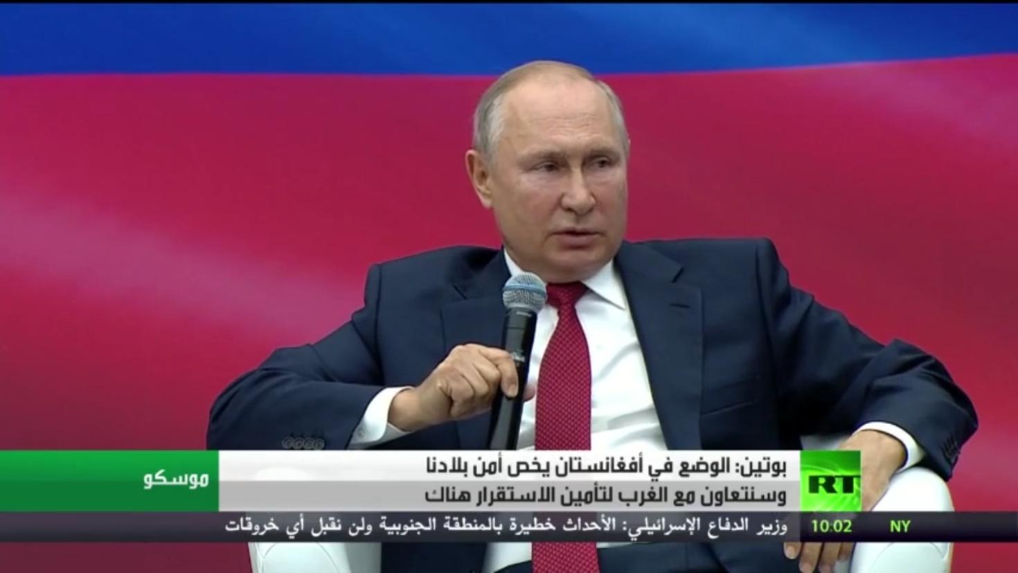 بوتين: الوضع في أفغانستان يخص أمن بلادنا