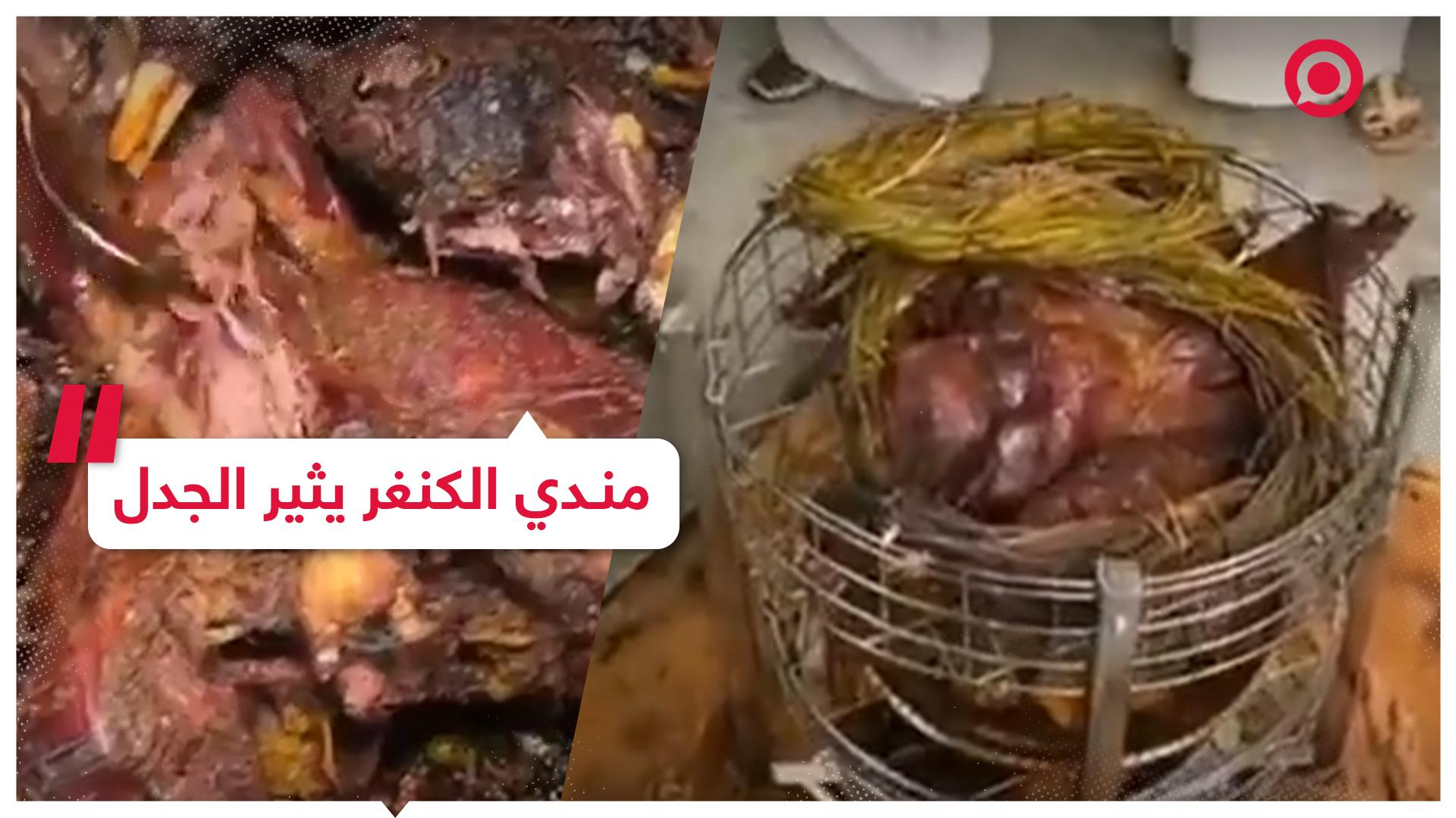 سعوديون يطبخون المندي بلحم الكنغر