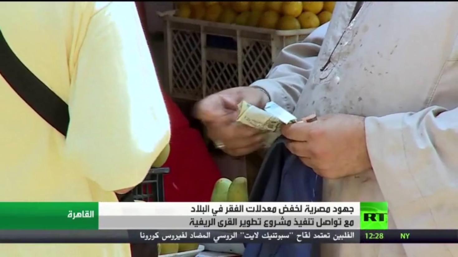 مصر.. خطط لخفض معدلات الفقر