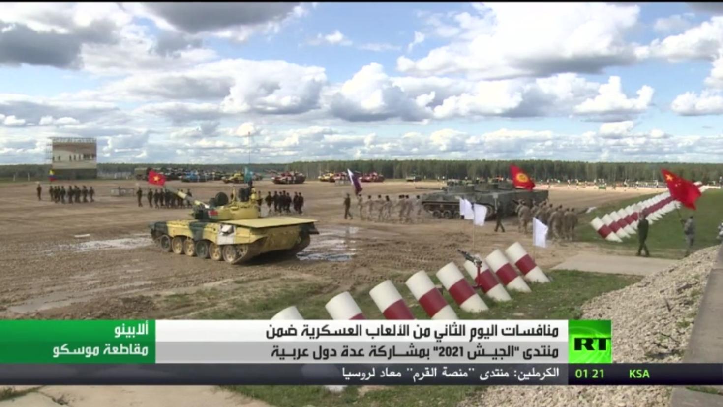 انطلاق الألعاب العسكرية الدولية بضواحي موسكو