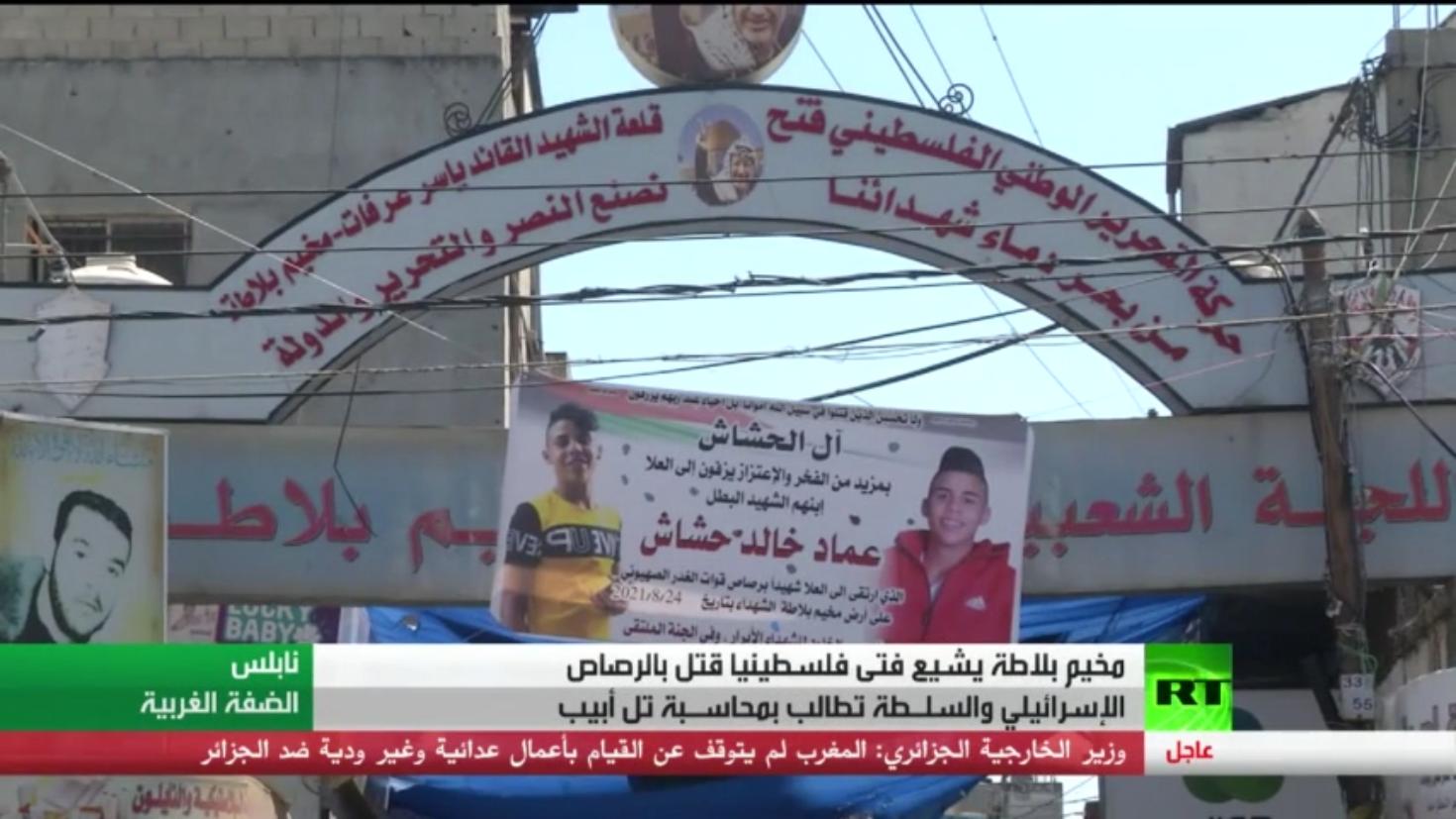 مقتل فتى فلسطيني بمخيم بلاطة بالضفة الغربية