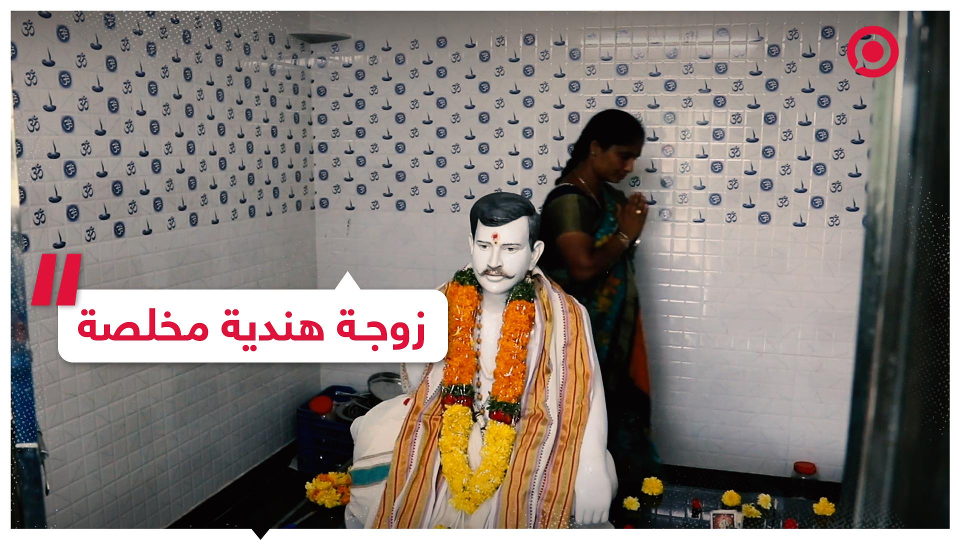 زوجة هندية تبني معبدا لزوجها المتوفي وتصلي له يوميا