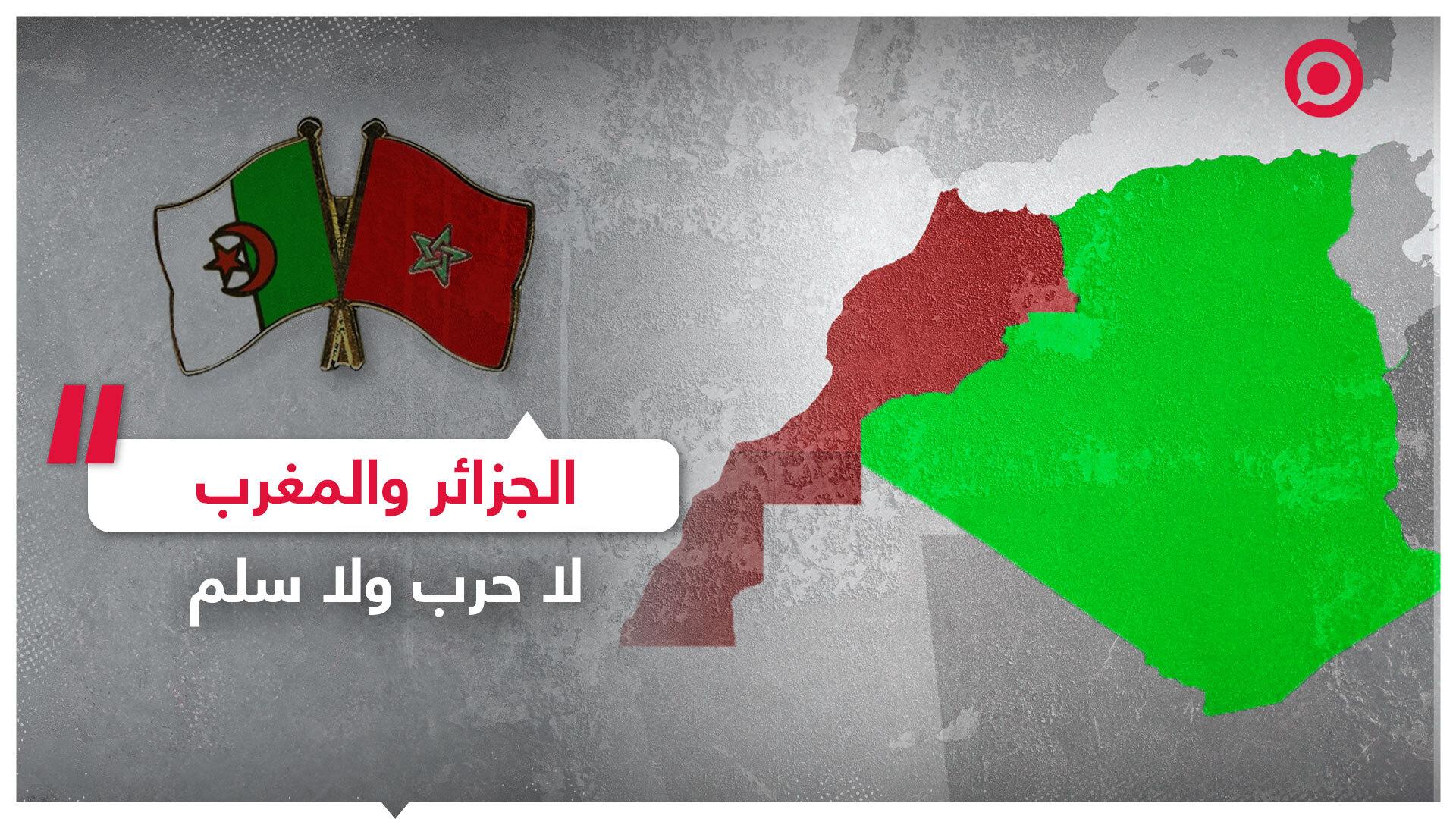 لا حرب ولا سلم بين الجزائر والمغرب