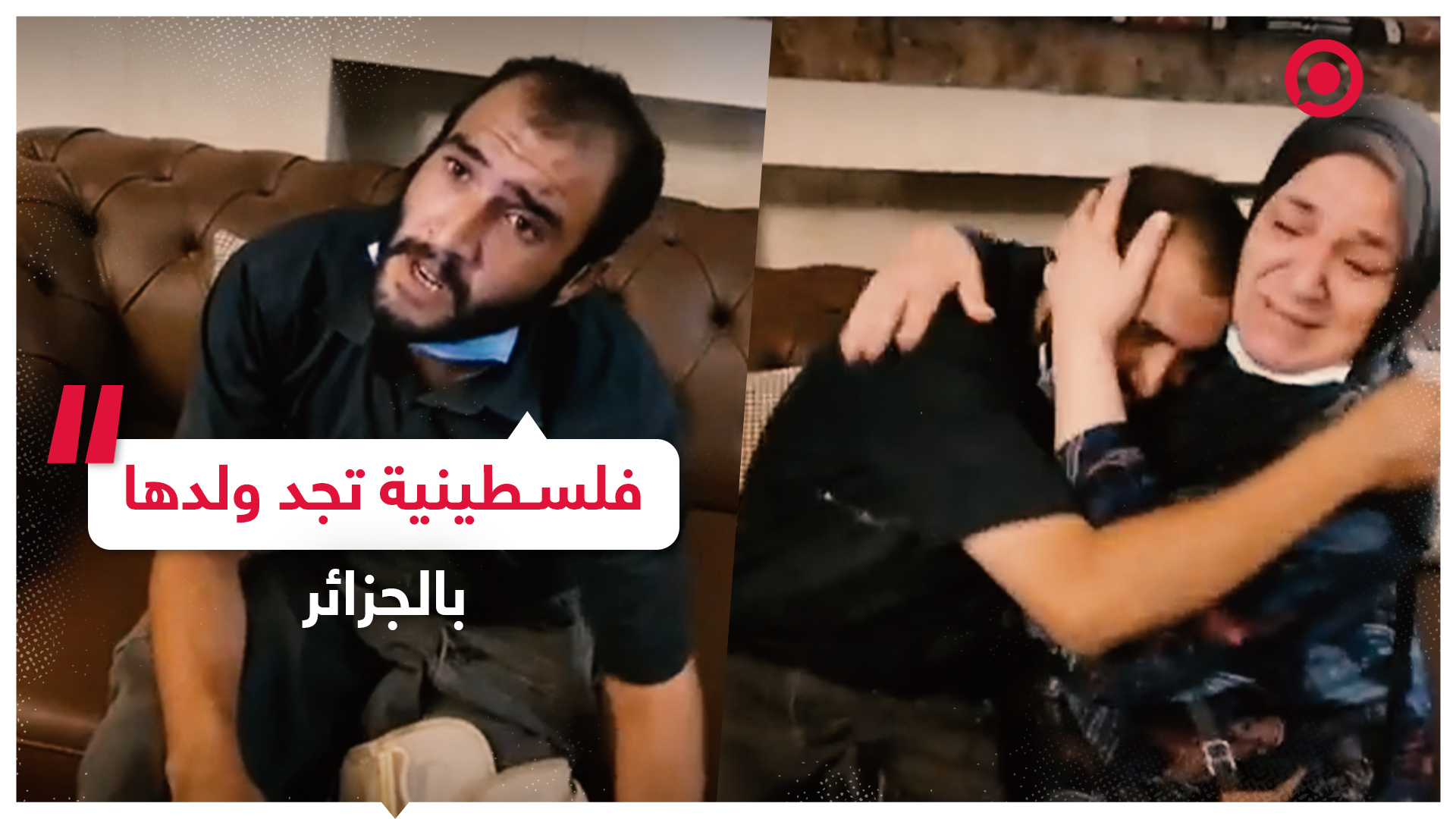 أم فلسطينية تعثرعلى ابنها المفقود منذ عامين في الجزائر