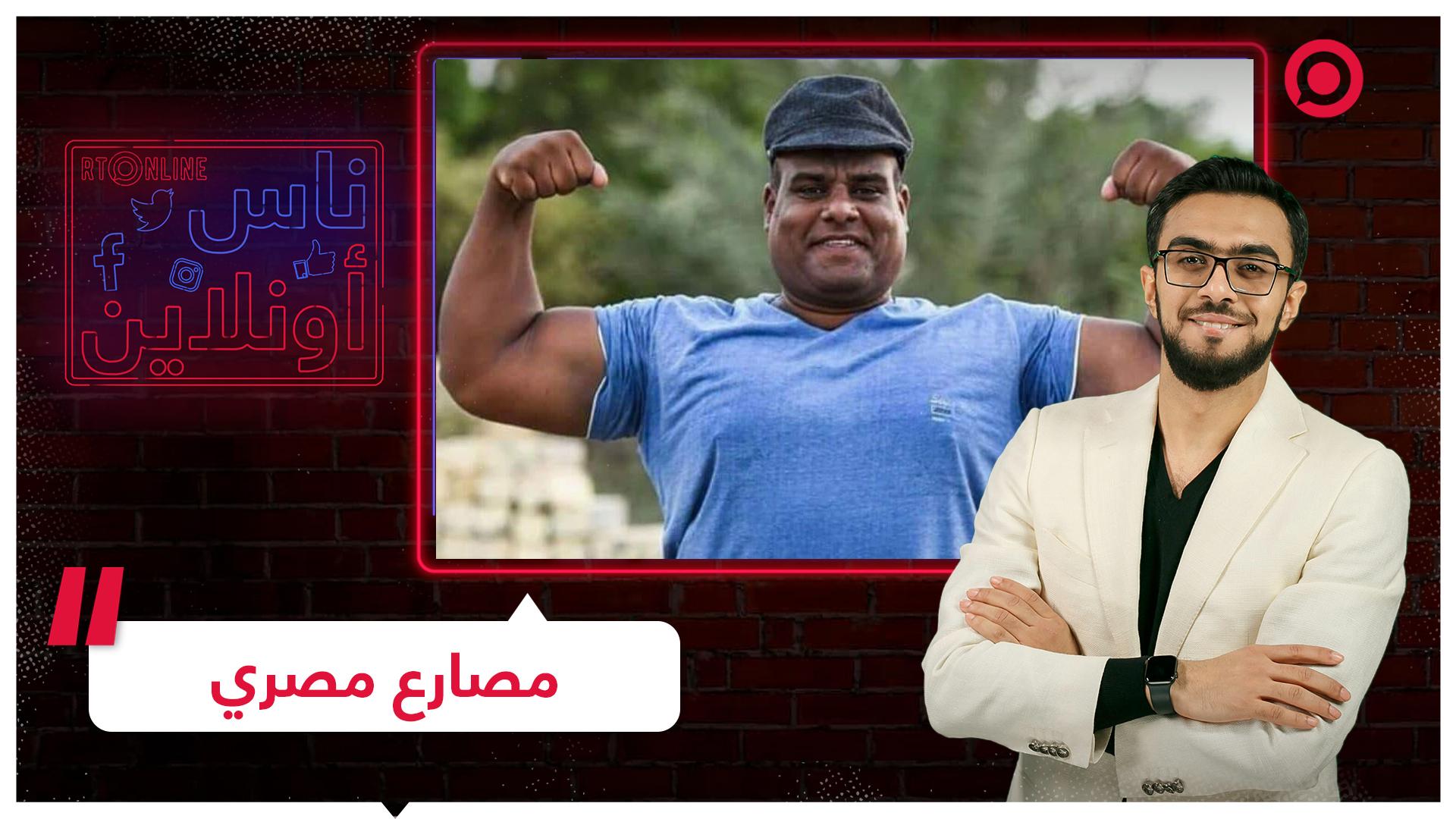 مصارع مصري يسعى لتحقيق لقب