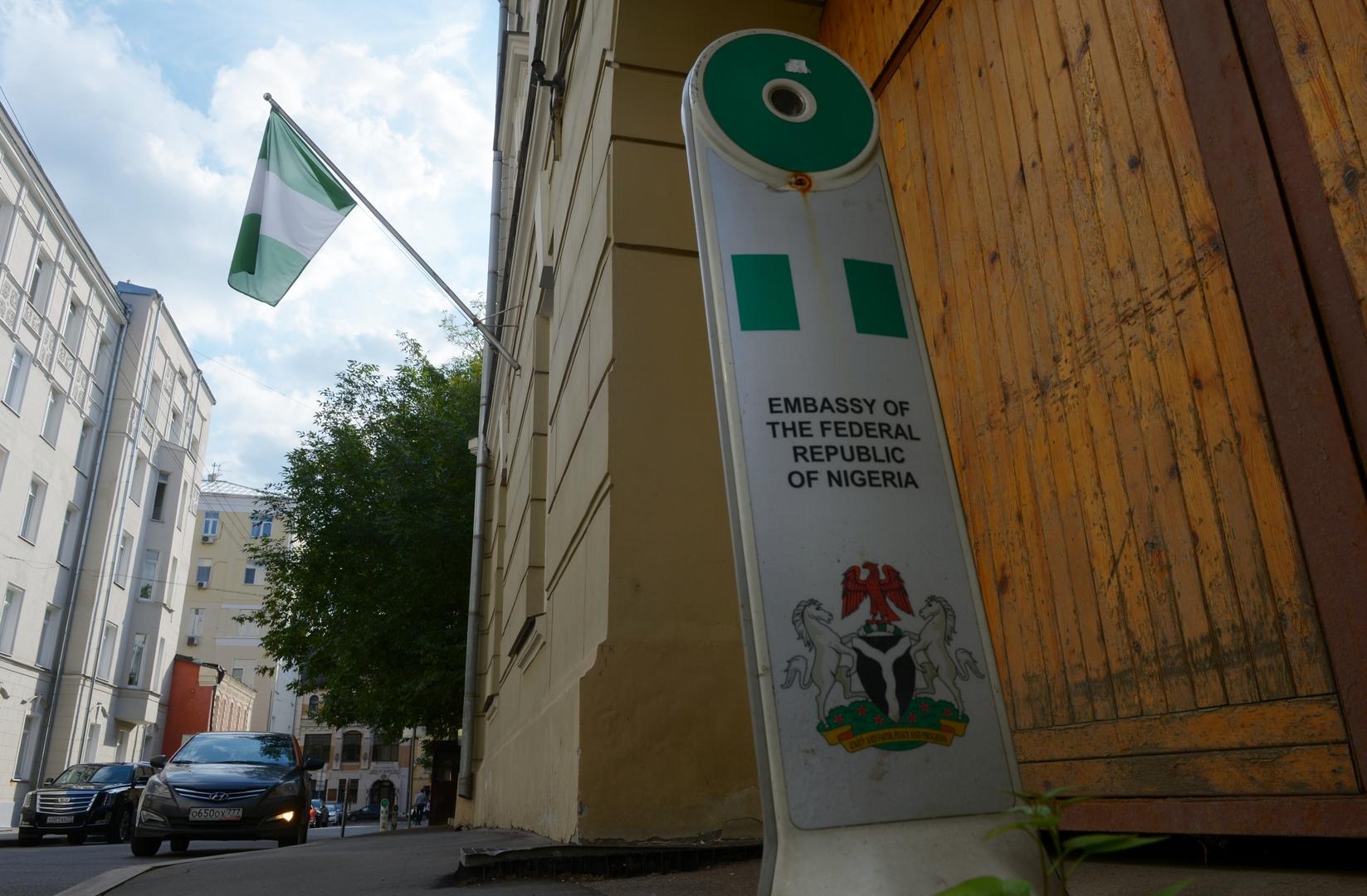 مبنى سفارة نيجيريا لدى موسكو