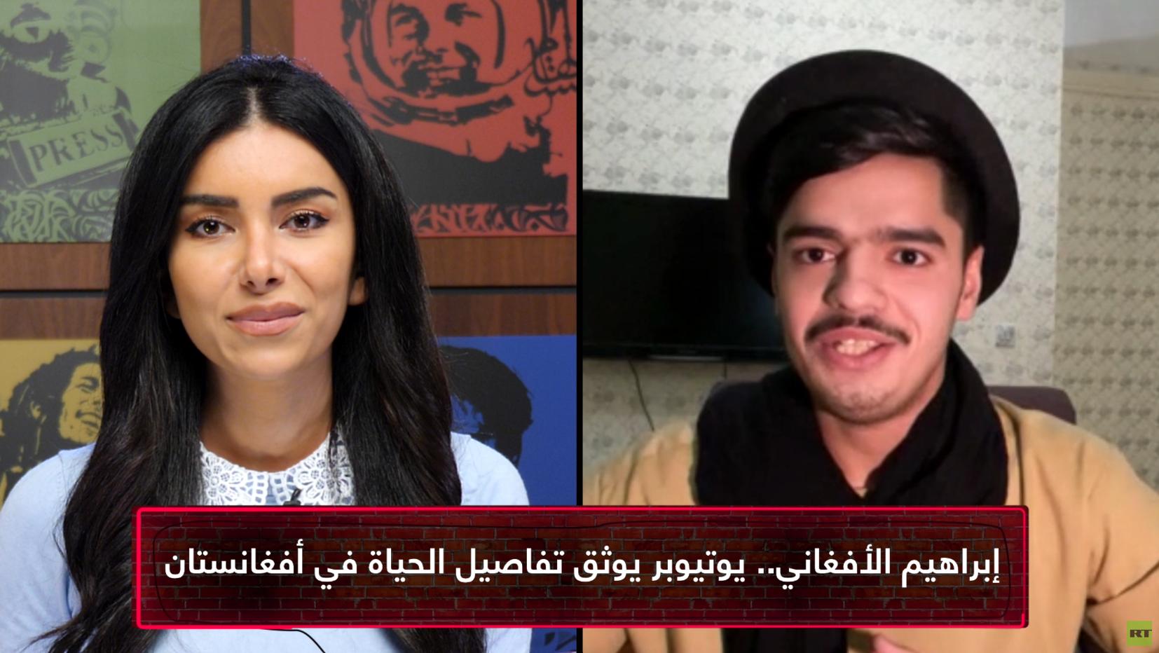 اليوتيوبر إبراهيم الأفغاني: لا أفكر بمغادرة أفغانستان.. والناس يمارسون حياتهم بشكل طبيعي