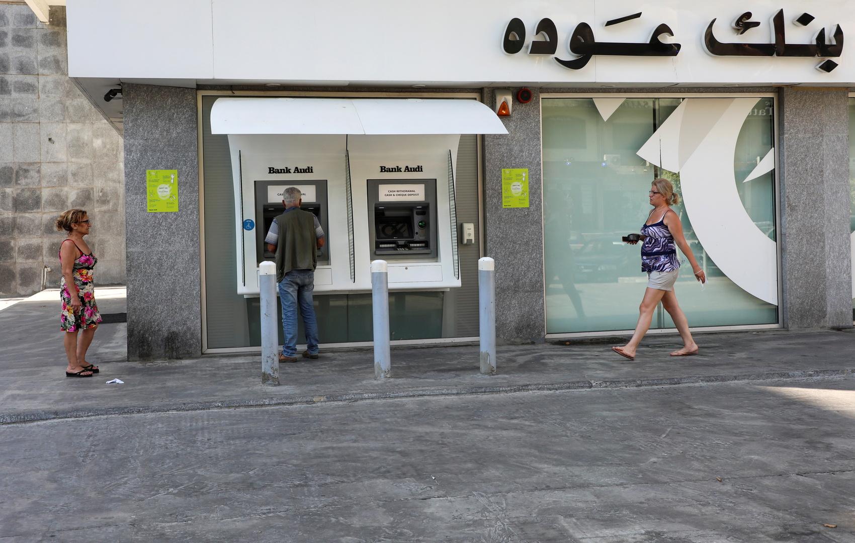 جمعية مصارف لبنان توضح موضوع سقوف السحوبات النقدية