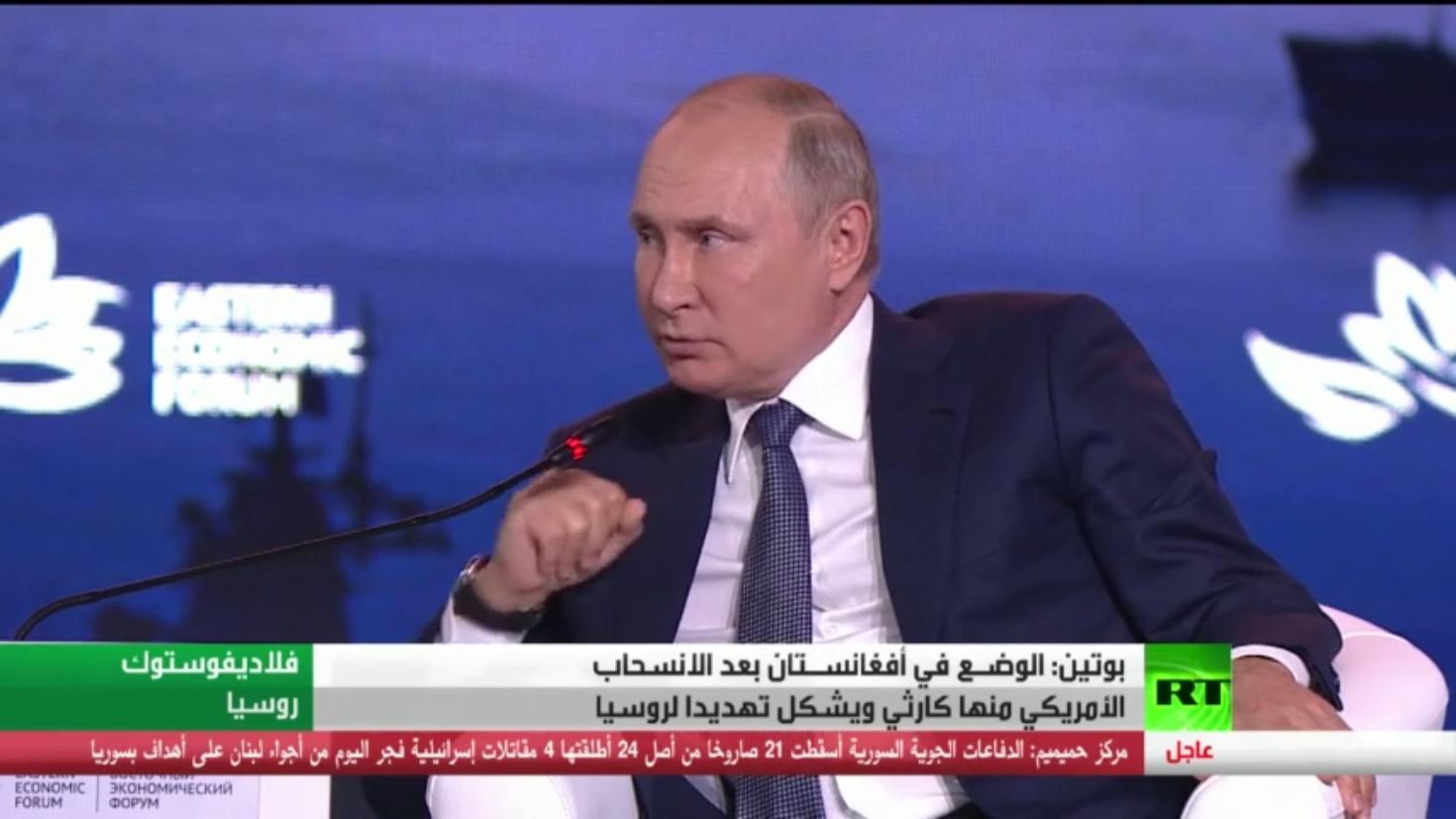 بوتين: الوضع في أفغانستان كارثي
