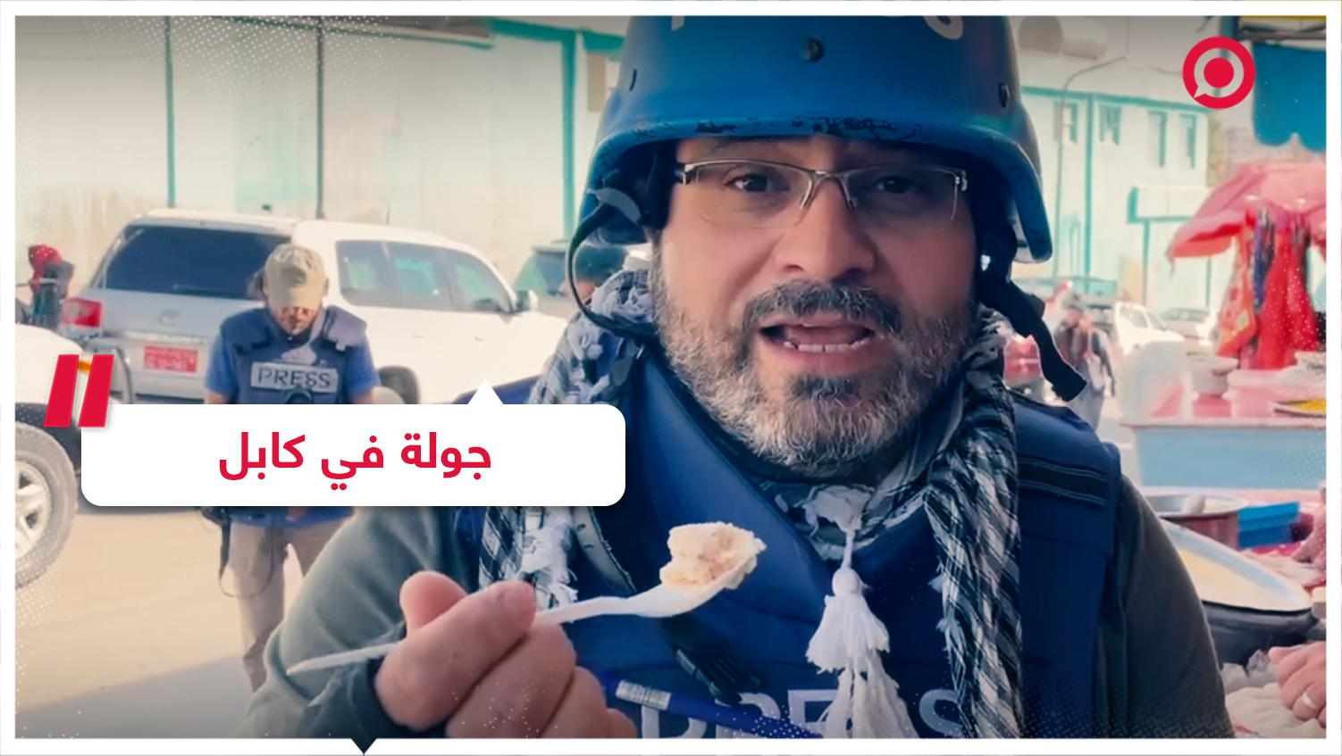 عدسة RT ترصد الأجواء في شوارع كابل